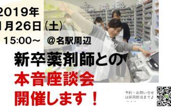 新卒薬剤師座談会@名古屋