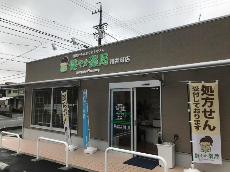 健やか薬局川井町店
