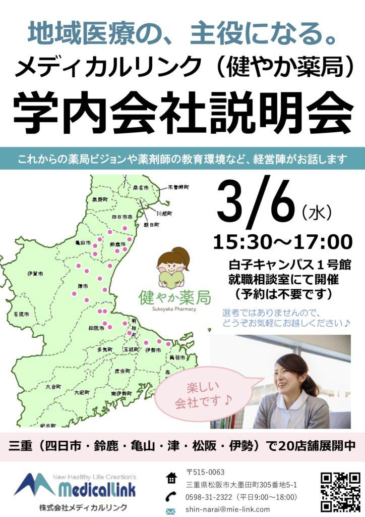 鈴鹿医療 学内企業説明会ポスター